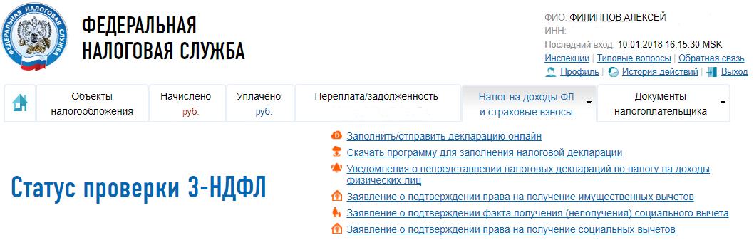 Помощь заполнение декларации 3 ндфл киров регистрация ип в санкт петербурге стоимость