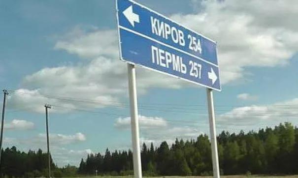 Росавтодор проинформировал , какие дороги  починят  засчет «Платона»