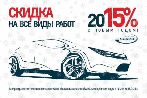 Акции на покупку автомобиля к новому году